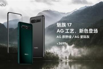 魅族17 AG新机8月3日开售!3699元起售的新款配色,真香!