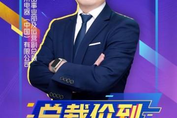 西门子家电总裁价到京东直播,多重豪礼引领品质新生活!