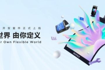 柔宇科技推出全球首个柔性电子开发平台,每个人都可能变成发明家