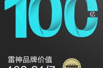 创业七年,雷神品牌实力再获认可,荣获2021《中国500最具价值品牌》
