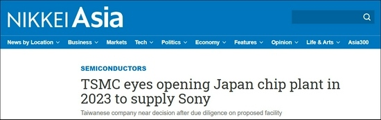 日本拉拢台积电建厂仍面临两大障碍稳定的市场需求和巨额政府补贴