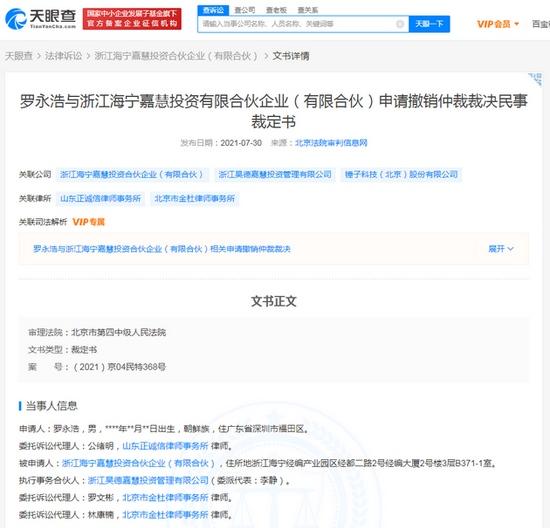罗永浩申请撤销仲裁再被驳回曾被查封冻结千万财产